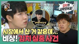 """[발칙한 동거] """"김치가 사라졌어요!"""" 비상! 행방이 묘연한 김치 실종 사건?! MBC180119등방송"""