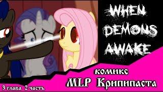 Когда демоны пробуждаются  ~ 3 глава: Союзник или враг (комикс  MLP Creepypasta 2 часть )