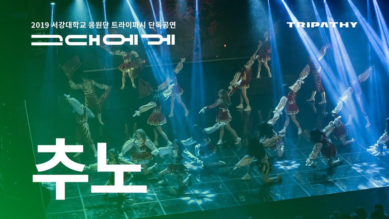 [2019 단독공연 그대에게 : The LIGHT] 다시보기 Part 1. 추노(extended)