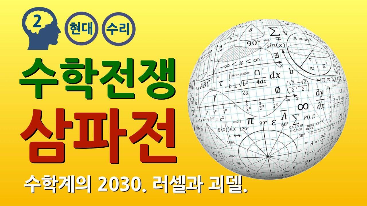 수학의 기초론 (feat. 논리주의, 직관주의, 형식주의, 프레게, 러셀, 브라우어, 힐베르트, 괴델)