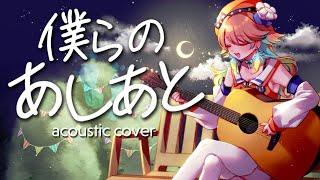 『僕らのあしあと』acoustic cover by Takanashi Kiara 【Happy Birthday Huke Papa!】