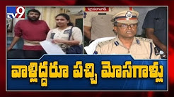Hyderabad : Couple alleges harassment, sexual advances by cops - TV9