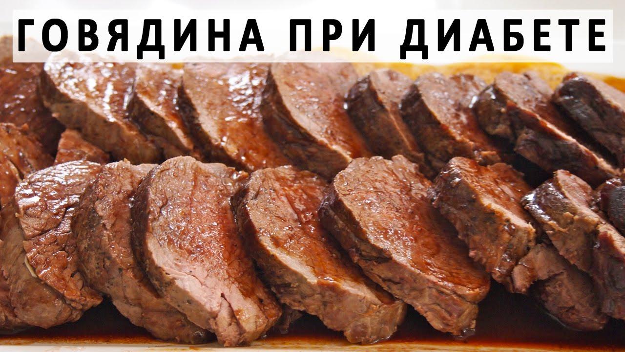Что приготовить из мяса при диабете