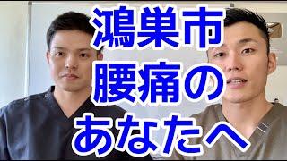 埼玉県鴻巣市で腰痛でお悩みの方は整体院 朝志 ASASHI
