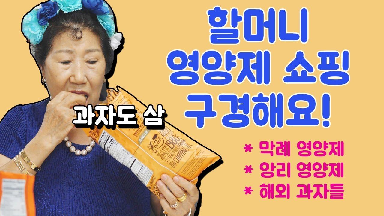 할머니 영양제 쇼핑 구경해요!