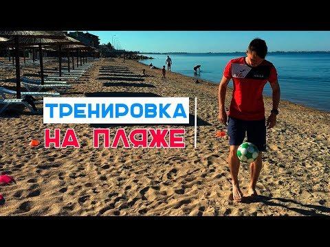 Фитнес тренировка ФУТБОЛИСТА на пляже || пляжный ДВИЖ || пляжный ФУТБОЛ || Советы от тренера