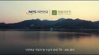 국민연금_청풍리조트 홍…