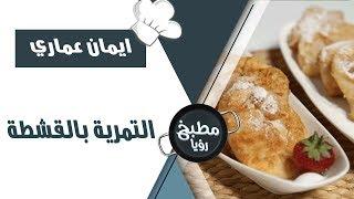 التمريه بالقشطة - ايمان عماري