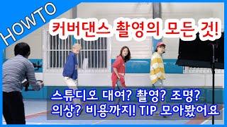 고퀄 커버댄스 촬영 이렇게 해보세요! 촬영 TIP 총정…