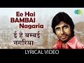 "Ye Hai Bambai Nagariya with lyrics|""ये है बम्बई नगरिया"" गाने के बोल|Don| Amitabh Bachan, Zeenat Aman"