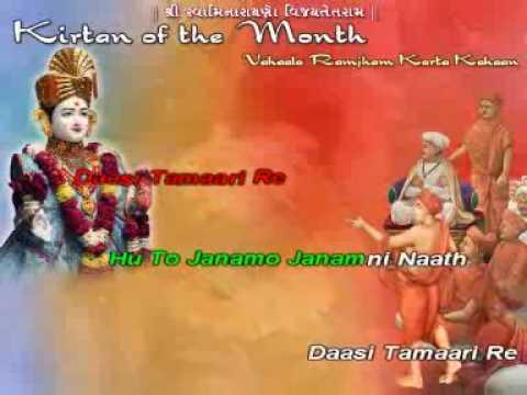 Vahaala Ram Jham Karaoke