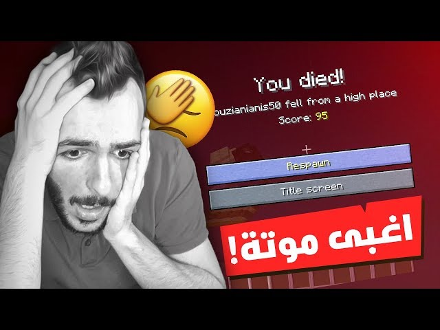 ماين كرافت : اغبى موتة في التاريخ _ عرب كرافت #13