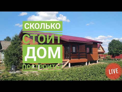 Live 3 | Дом 120 м.кв. Стоимость строительства дома из профилированного бруса под ключ