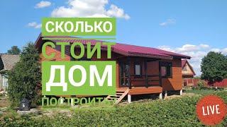 Дом 124 м.кв. | Стоимость строительства дома из профилированного бруса