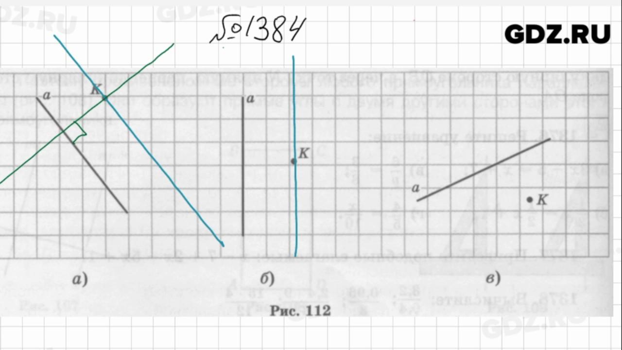 гдз по математике 6 класс виленкин 1384