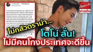 ไม่กลัวดราม่า โตโน่ ลั่นพูดความจริง ถ้าไม่มีคนโกงประเทศไทยจะดีขึ้น