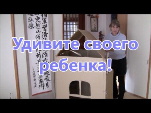 Домик из коробок для детей видео