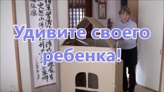 Уроки рисования для детей  из Японии.  Как сделать домик из картона(Это продолжение 10 уроков рисования с Илоной, которые были показаны по каналу Российские университеты уже..., 2014-12-27T01:47:21.000Z)