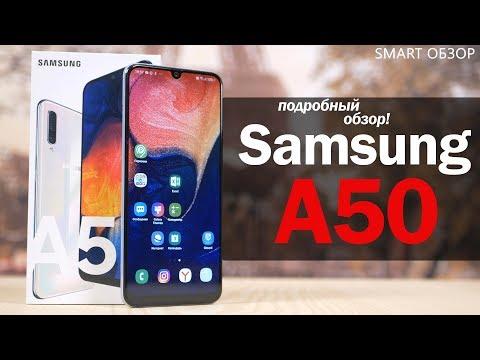 Обзор Samsung Galaxy A50: ожидания НЕ ОПРАВДАЛ?