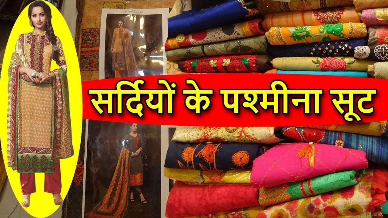 735d2fc7ab पश्मीना सूटों की दमदार रेंज | Woolen Suit | Ludhiana Wholesale Woolen  Market | #HarshVlogs #4