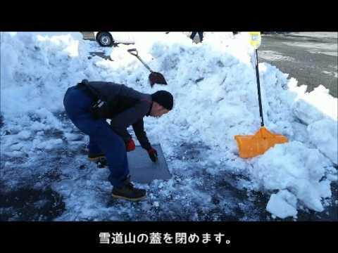エコ融雪槽雪道山の実演岐阜県飛騨地方