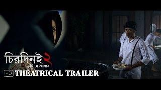 Chirodini Tumi Je Amar 2 | Theatrical Trailer II | Arjun | Urmila | Soumik Chatterjee | 2014