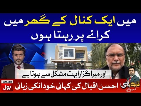 Ahsan Iqbal 1 Canal House Story