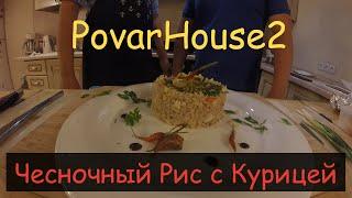 Паназиатская кухня, Рис чесночный с курицей