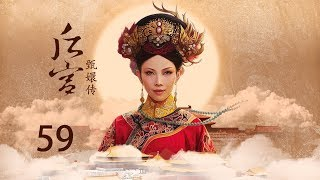 甄嬛传 59 | Empresses in the Palace 59 高清