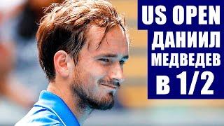 US Open 2021 Даниил Медведев в третий раз подряд вышел в полуфинал открытого чемпионата США