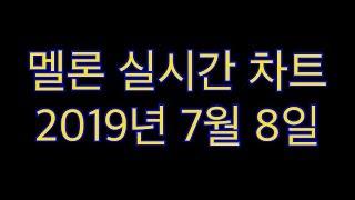 [멜론 실시간 차트] 2019년 7월 8일_가사포함_광고 제거 방법