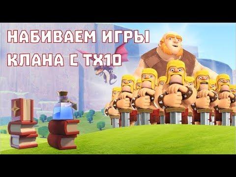 ПРОХОДИМ ИГРЫ КЛАНА С ТХ10 В CLASH OF CLANS