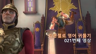 Tangled 021. 영어의 꿈이 이뤄집니다. I certainly can. 더보기 참조 thumbnail