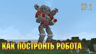 Майнкрафт-как сделать робота, трансформера, железного человека ч 1(В этом видео вы узнаете как построить робота в Майнкрафт. Это настоящий робот, с винтовкой и крупно колиберн..., 2016-01-11T16:03:42.000Z)