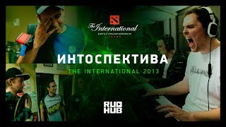 видео: Интоспектива: The International 2013