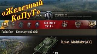 113  «Железный КаПуТ»  Лайв Окс  World of Tanks 0 9 15 2
