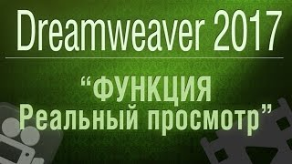 Dreamweaver 2017. Як налаштувати реальний перегляд