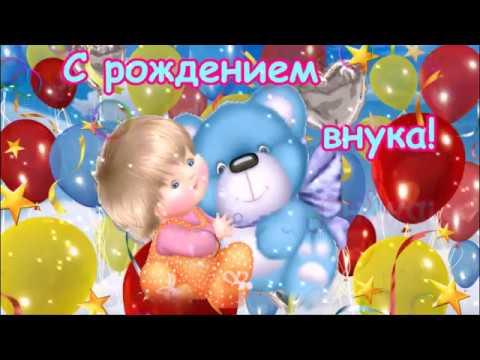 Поздравления с днем рождения бабушке от внука