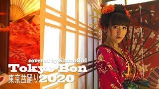 Tokyo Bon 東京盆踊り2020 (Makudonarudo) Namewee黃明志 ft.Meu Ninomiya二宮芽生- covered by  SimonGirl 李雯希 thumbnail