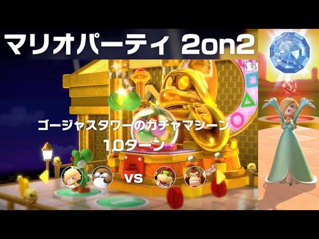 マリオ パーティ switch ジュエル 【マリパSwitch】スーパーマリオパーティ攻略...