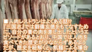 【閲覧禁止】人肉提供で11名を逮捕!(ナイジェリア)ヒトの肉を高価な値段で提供していたレストラン。【グロ注意】 被爆再現人形 検索動画 19