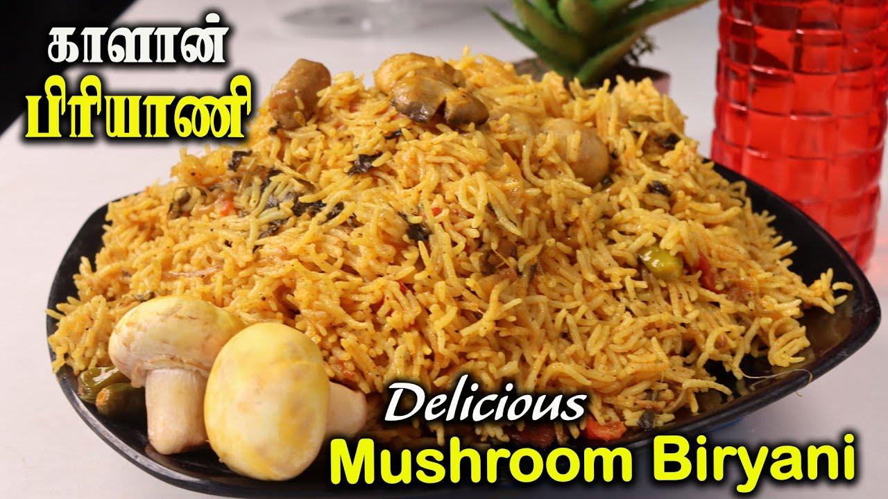 Tastiest Mushroom Biryani | காளான் பிரியாணி | How to make mushroom Biryani in Tamil | Jabbar Bhai