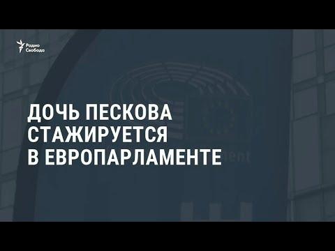 Дочь Дмитрия Пескова стажируется в Европарламенте – от Франции / Новости