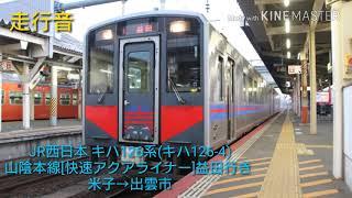 【走行音】JR西日本 キハ126系(キハ126‐4)山陰本線[快速アクアライナー]益田行き 米子→出雲市