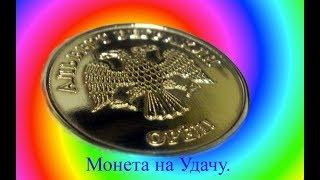 Монета на удачу своими руками.Орел или Решка