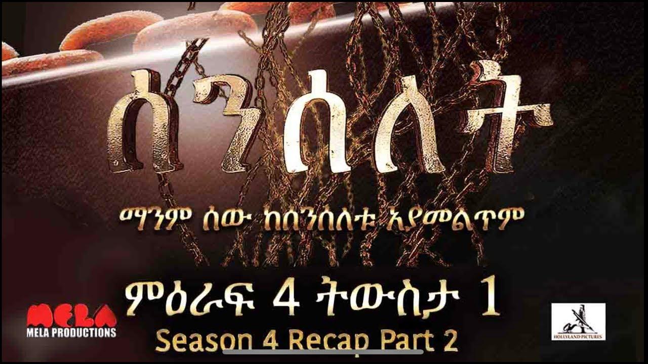 Senselet Drama S04 Recap Part 2 ሰንሰለት ምዕራፍ ትውስታ ክፍል 2