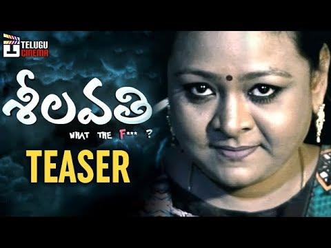 Seelavathi Movie Official Teaser   Shakeela   Geetha   2018 Telugu Movie Teaser   Telugu Cinema