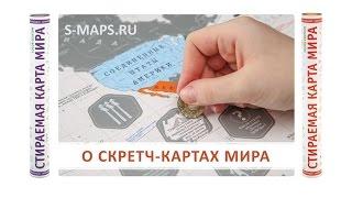 О скретч-картах мира(, 2015-05-31T08:09:04.000Z)