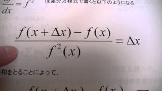 微分方程式を厳密に解いてみた