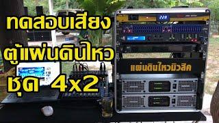 ทดสอบเสียงตู้แผ่นดินไหว PA 650el PXM10